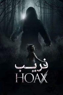 دانلود فیلم ترسناک فریب Hoax 2019