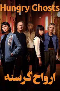 دانلود سریال ارواح گرسنه Hungry Ghosts Season 1 2019