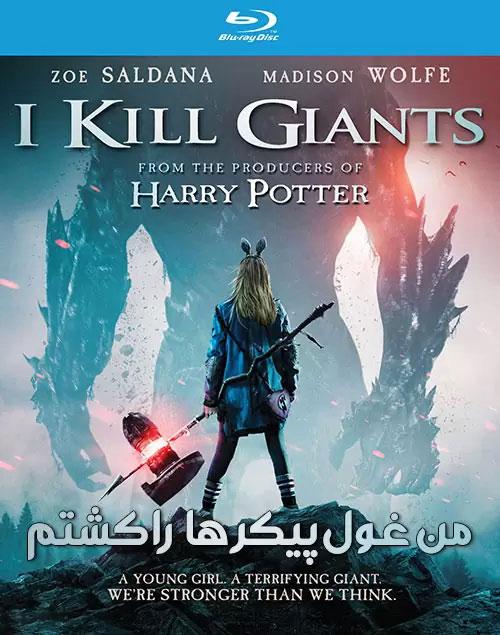 I Kill Giants 2021