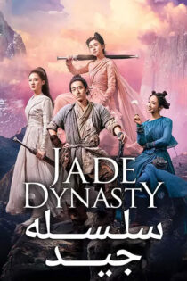 دانلود فیلم سلسله جید Jade Dynasty 2019