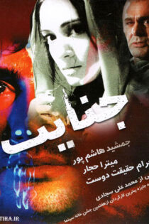 دانلود فیلم سینمایی جنایت