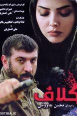 دانلود فیلم سینمایی کلاف