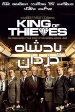 دانلود فیلم پادشاه دزدان King of Thieves 2018