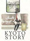 دانلود فیلم داستان کیوتو Kyoto Story 2010
