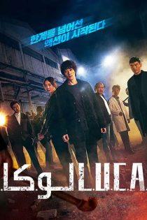 دانلود فصل اول سریال لوکا L.U.C.A.: The Beginning 2021