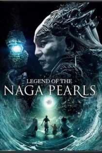 افسانه مرواریدهای ناگا Legend of the Naga Pearls 2017