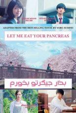 دانلود فیلم جیگرتو بخورم Let Me Eat Your Pancreas 2017