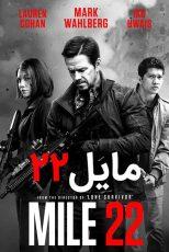 دانلود فیلم مایل ۲۲ دوبله فارسی Mile 22 2018
