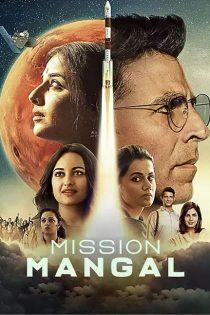 دانلود فیلم عملیات مریخ Mission Mangal 2019