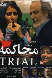 دانلود فیلم سینمایی محاکمه