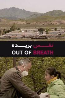 دانلود مستند نفس بریده Out of Breath 2018