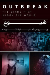 مستند شیوع Outbreak: The Virus That Shook the World 2021