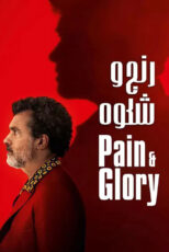 دانلود فیلم رنج و شکوه Pain and Glory 2019