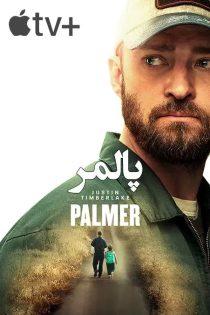 دانلود فیلم سینمایی پالمر Palmer 2021