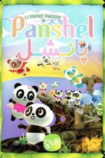 دانلود انیمیشن پانشل Panshel TV Series 2006