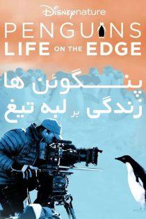 مستند پنگوئن ها: زندگی بر لبه تیغ Penguins: Life on the Edge 2020