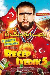 فیلم رجب ایودیک 5 دوبله فارسی Recep Ivedik 5 2017