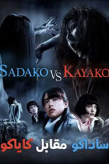 دانلود فیلم ساداکو مقابل کایاکو Sadako vs. Kayako 2016