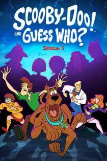 فصل سوم اسکوبی دو Scooby-Doo and Guess Who? Season 3 2020