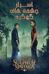 سریال اسرار چشمه های گوگرد Secrets of Sulphur Springs 2021