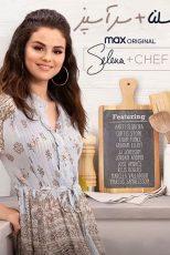 دانلود فصل دوم مستند سلنا به همراه سرآشپز Selena + Chef 2021