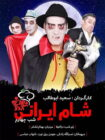 دانلود مسابقه شام ایرانی فصل هفدهم شب چهارم