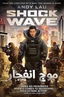 دانلود فیلم موج انفجار Shock Wave 2017