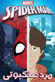 فصل اول انیمیشن مرد عنکبوتی Spider-Man TV Series 2017