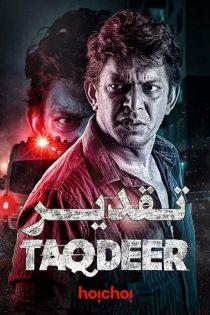 دانلود فصل اول سریال تقدیر Taqdeer Season 1 2020