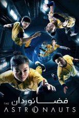 دانلود سریال فضانوردان The Astronauts Season 1 2020