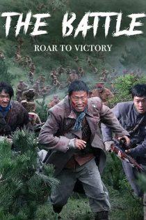 فیلم نبرد: غرش تا پیروزی The Battle: Roar to Victory 2019