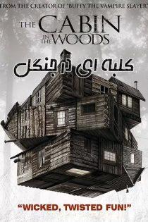 دانلود فیلم کلبه ای در جنگل The Cabin in the Woods 2011