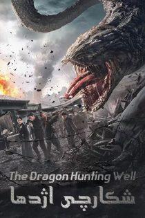 دانلود فیلم شکارچی اژدها The Dragon Hunting Well 2020