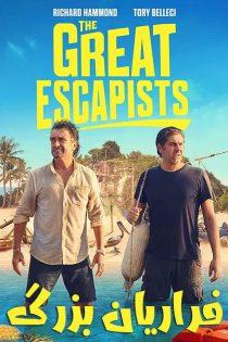 مستند سریالی فراریان بزرگ The Great Escapists 2021