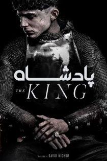 دانلود فیلم پادشاه The King 2019