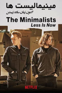 مستند مینیمالیست ها The Minimalists: Less Is Now 2021