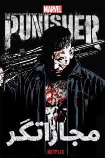 دانلود فصل اول سریال مجازاتگر The Punisher Season 1 2017