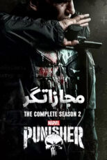 دانلود فصل دوم سریال مجازاتگر The Punisher Season 2 2019