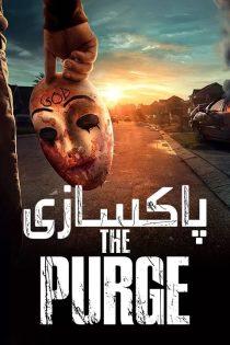 دانلود سریال پاکسازی The Purge TV Series 2018-2019