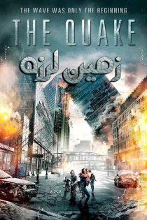 دانلود فیلم زمین لرزه The Quake 2018