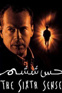 دانلود فیلم حس ششم The Sixth Sense 1999