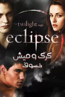 گرگ و میش: خسوف The Twilight Saga: Eclipse 2010