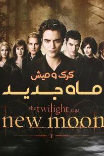 گرگ و میش: ماه جدید The Twilight Saga: New Moon 2009