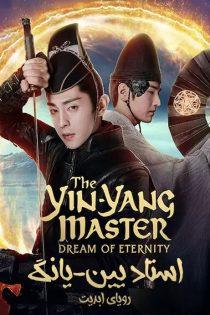 استاد یین یانگ: رویای ابدیت The Yin-Yang Master: Dream of Eternity