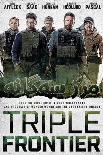 دانلود فیلم مرز سهگانه Triple Frontier 2019