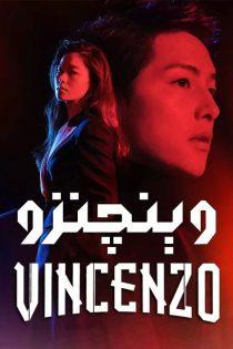 دانلود سریال کره ای وینچنزو Vincenzo 2021