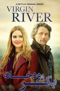 دانلود سریال رودخانه بکر Virgin River TV Series 2019