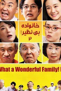 خانواده بی نظیر 2 دوبله فارسی What a Wonderful Family! II 2017