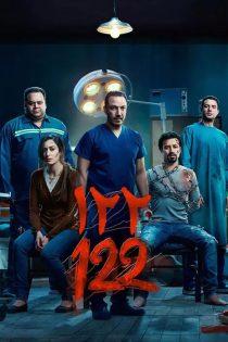 دانلود فیلم ۱۲۲ دوبله فارسی Download 122 2019