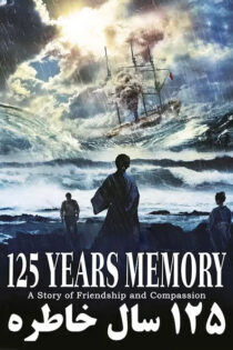 فیلم ۱۲۵ سال خاطره Download 125 Years Memory 2015